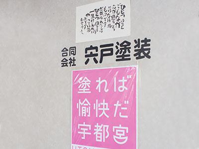 便利屋業務|宇都宮市の塗装専門店 宍戸塗装の施工メニュー